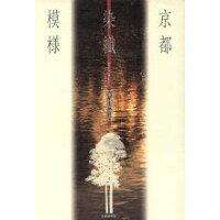 京都染織模様   /京都新聞出版センタ-/菊池昌治