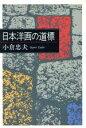 日本洋画の道標   /京都新聞出版センタ-/小倉忠夫