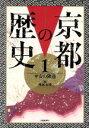 京都の歴史  1 /京都新聞出版センタ-/佛教大学