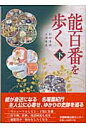 能百番を歩く  下 /京都新聞出版センタ-/杉田博明