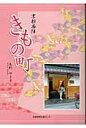 京都西陣きもの町   /京都新聞出版センタ-/毛利ゆき子