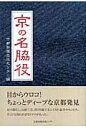 京の名脇役   /京都新聞出版センタ-/京都新聞出版センタ-