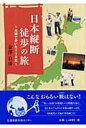日本縦断徒歩の旅 夫婦で歩いた118日  /京都新聞出版センタ-/金澤良彦