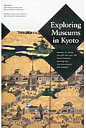 Exploring museums in Kyoto between the covers you wi  /京都市内博物館施設連絡協議会