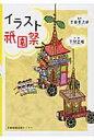 イラスト祇園祭   /京都新聞出版センタ-/下間正隆