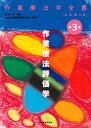 作業療法学全書  第3巻 改訂第3版/協同医書出版社/日本作業療法士協会