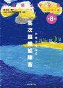 作業療法学全書  第8巻 改訂第3版/協同医書出版社/日本作業療法士協会