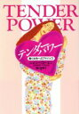 テンダ-パワ- 働く女性へのアドバイス  /共同通信社/シェリ-・コ-エン