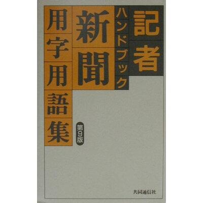 記者ハンドブック 新聞用字用語集  第9版/共同通信社/共同通信社