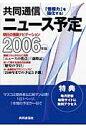 共同通信ニュ-ス予定  2006年版 /共同通信社/共同通信社