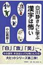白川静さんに学ぶ漢字は怖い   /共同通信社/小山鉄郎