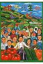 地方再生のレシピ 食から始まる日本の豊かさ再発見  /共同通信社/奥田政行