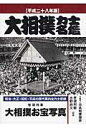 大相撲力士名鑑  平成28年版 /共同通信社/京須利敏