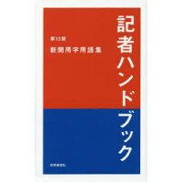 記者ハンドブック 新聞用字用語集  第13版/共同通信社/共同通信社