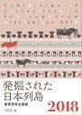 発掘された日本列島 新発見考古速報 2018 /共同通信社/文化庁