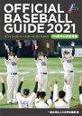 オフィシャル・ベースボール・ガイド プロ野球公式記録集 2021 /共同通信社/日本野球機構