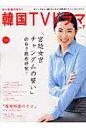もっと知りたい!韓国TVドラマ  vol.7 /共同通信社