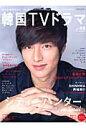 もっと知りたい!韓国TVドラマ  vol.48 /共同通信社