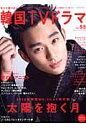 もっと知りたい!韓国TVドラマ  vol.53 /共同通信社