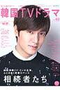 もっと知りたい!韓国TVドラマ  vol.62 /共同通信社