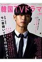 もっと知りたい!韓国TVドラマ  vol.66 /共同通信社