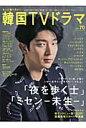 もっと知りたい!韓国TVドラマ  vol.70 /共同通信社