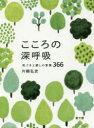 こころの深呼吸 気づきと癒しの言葉366  /教文館/片柳弘史