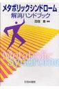 メタボリックシンドロ-ム解消ハンドブック   /杏林書院/田畑泉