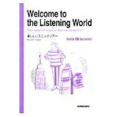 楽しいリスニングツア- Welcome to the Listening  /金星堂/根岸雅史