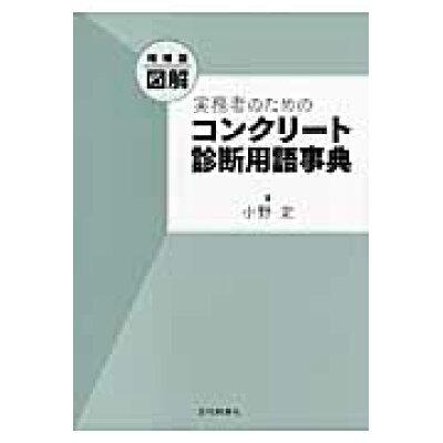図解実務者のためのコンクリ-ト診断用語事典   増補版/近代科学社/小野定