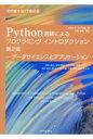 Python言語によるプログラミングイントロダクション 世界標準MIT教科書/データサイエンスとアプリケー  第2版/近代科学社/ジョン・ V .グッターク