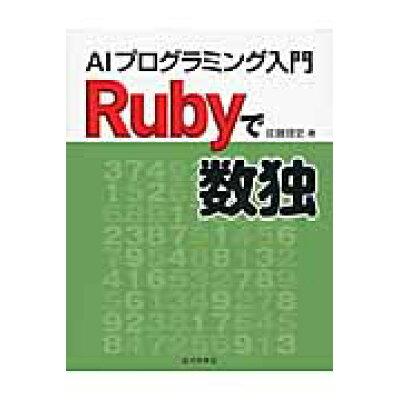 Rubyで数独 AIプログラミング入門  /近代科学社/佐藤理史
