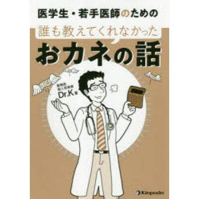 医学生・若手医師のための誰も教えてくれなかったおカネの話   /金芳堂/Dr.K
