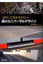 道のユニバ-サルデザイン 誰だって街を歩きたい  /技報堂出版/鈴木敏