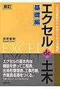 エクセルde土木 土木技術者のためのエクセル活用術 基礎編 新訂/技報堂出版/衣笠敏則