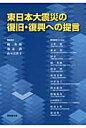 東日本大震災の復旧・復興への提言   /技報堂出版/梶秀樹