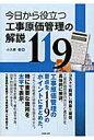 今日から役立つ工事原価管理の解説119   /技報堂出版/小久保優