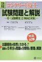 コンクリート技士試験問題と解説 付・「試験概要」と「傾向と対策」 平成29年版 /技報堂出版/大即信明