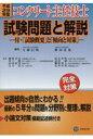 コンクリート主任技士試験問題と解説 付・「試験概要」と「傾向と対策」 平成29年版 /技報堂出版/大即信明
