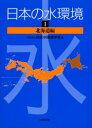 日本の水環境  1(北海道編) /技報堂出版/日本水環境学会