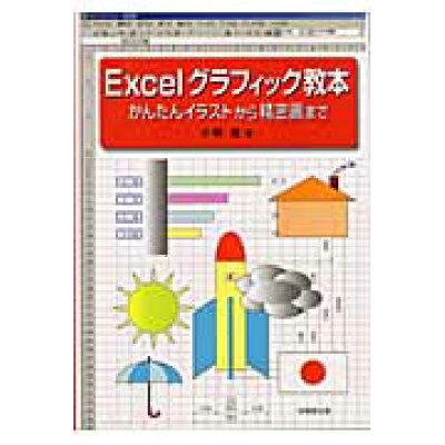 Excelグラフィック教本 かんたんイラストから精密画まで  /技報堂出版/小野進