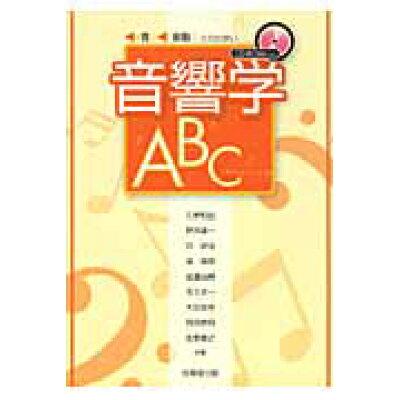 音響学ABC 音・振動との出会い  /技報堂出版/久野和宏