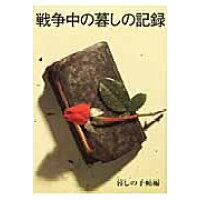 戦争中の暮しの記録 保存版  /暮しの手帖社/暮しの手帖社
