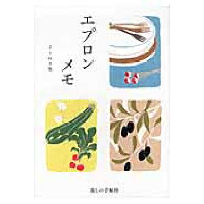 エプロンメモよりぬき集   /暮しの手帖社/暮しの手帖社
