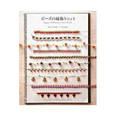 ビ-ズの縁飾り  vol.1 /グラフィック社/西田碧
