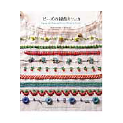 ビ-ズの縁飾り  vol.3 /グラフィック社/西田碧