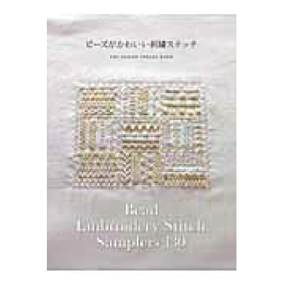 ビ-ズがかわいい刺繍ステッチ Bead Embroidery Stitch Sa  /グラフィック社/C・R・K design