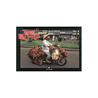 それ行け!!珍バイク 積載量完全オ-バ-!?  /グラフィック社/ハンス・ケンプ