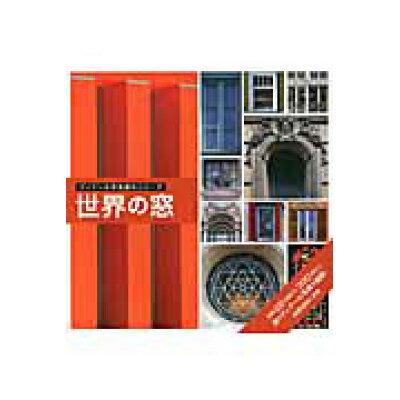 世界の窓   /グラフィック社/マルクス・セバスチャン・ブラウン