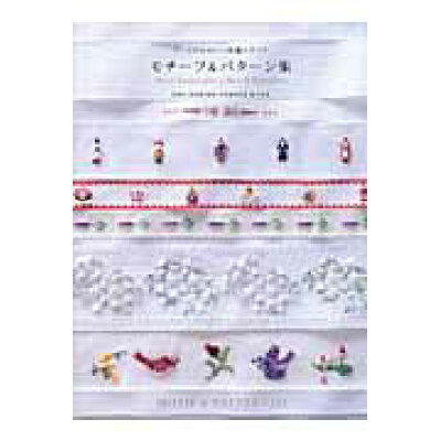 モチ-フ&パタ-ン集 ビ-ズがかわいい刺繍ステッチ  /グラフィック社/C・R・K design